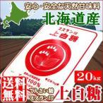 """北海道産てん菜を100%使用した""""スズラン印 上白糖"""""""