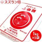 まとめ買い 食材 砂糖 スズラン印 上白糖(1kg×5袋) / 白砂糖 てんさい糖 製菓 お取り寄せ シュガー