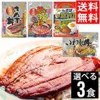 メール便 送料無料 近海食品 北海道産炭焼 さんま丼&いわし丼&にしん親子丼 選べる3食セット / レトルト 惣菜