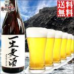 ビール ギフト 名入れ 送料無料 一生麦酒(イッショウビール)化粧箱入り / ネーム入り オリジナル