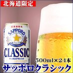 ビール 北海道限定 サッポロビール サッポロクラシック 1ケース(500ml×24本入り) / プレゼント セット お酒 ギフト 詰め合わせ 札幌
