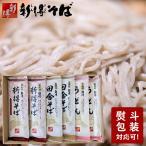 【麺類】【送料別途】北海道 新得そば 新得そば粉100%使用(Y-20A)