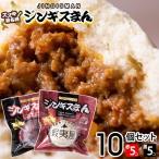 中華まん 惣菜 ギフト 送料無料 北海道ジンギスカン蝦夷屋 ジンギスまん10個セット(赤5・黒5) / 肉まん 点心 じんぎすかん 詰め合わせ お土産