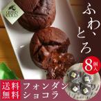 寒中お見舞い お菓子 ギフト チョコレート 送料無料 グランココ ビターフォンダンショコラ(8個入り) /詰め合わせ セット 内祝い 御祝い お返し