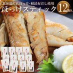 ホッケ ほっけ 干物 送料無料 根昆布の恵みたっぷり真ほっけスティック1.8kg(150g×12) / 干物 魚 北海道