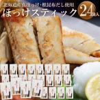 ホッケ ほっけ 干物 送料無料 根昆布の恵みたっぷり真ほっけスティック3.6kg(150g×24)  / 干物 魚 北海道