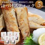 ホッケ ほっけ 干物 送料無料 根昆布の恵みたっぷり真ほっけスティック750g(150g×5)  / 干物 魚 北海道