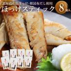 ホッケ ほっけ 干物 送料無料 根昆布の恵みたっぷり真ほっけスティック1.2kg(150g×8)  / 干物 魚 北海道