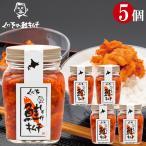 お年始  おつまみ 珍味 くにを 送料無料 鮭キムチ 選べる5本(250g×5本) / 北海道 キムチ おつまみ ピリ辛 鮭 さけ 海鮮珍味 国内製造