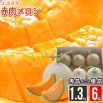 2021年ご予約承り中 7月出荷開始 メロン 北海道産赤肉メロン 約1.3kg×6玉(優品または秀品) / 北海道 直送 産地直送 贈り物 内祝い 御祝い