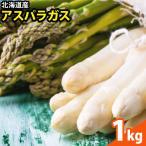 蘆筍 - 2018年ご予約承り中 4月出荷開始 送料無料 北海道産 アスパラ 2色食べ比べ セット1(グリーン(3L500g)・ホワイト(2L-3L500g))合計1kg【国産 国内産 ギフト】