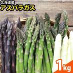 蘆筍 - 2018年ご予約承り中 5月出荷開始 送料無料 北海道産 アスパラ 3色食べ比べ セット1(グリーン(2L400g)・ホワイト(L-2L300g)・紫(L-2L300g))合計1kg