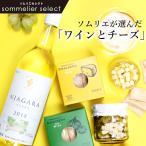 敬老の日 ワイン ギフト 送料無料 ソムリエセレクト 十勝ワイン「ナイヤガラ」とワインに合うノースファームストックのチーズギフト /