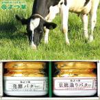 チーズ ギフト よつ葉 伝統造りバター詰合せ(113g×2個)(KT-15) / セット 贈り物 北海道 プレゼント