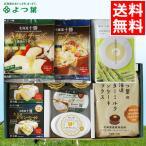 乳製品 送料無料 よつ葉の贈りもの チーズ類とバターのセット(SA-D) / セット 贈り物 北海道 プレゼント
