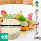 北海道 チーズ工房 NEEDS クリームチーズ(200g) / ナチュラルチーズ 北海道 ほっかいどう 直送 十勝 幕別 自宅 お土産 乳製品 こだわり