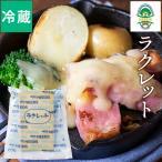 北海道 チーズ工房 NEEDS ラクレット / ナチュラルチーズ 北海道 ほっかいどう hokkaido 直送 十勝 幕別 自宅 まとめ買い お土産 乳製品 こだわり