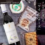 敬老の日 ワイン ギフト 送料無料 ソムリエセレクト 十勝ワイン「ツバイゲルト」とワインに合うニーズのチーズギフト / 北海道 限定 特別