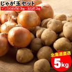 出荷開始 越冬じゃがいも 送料無料 北海道産 じゃが玉セット インカのめざめ 3kg(S〜2L混合)&玉ねぎ 2kg(L〜L大)合計5kg / 5キロ 野菜セット 詰め合わせ