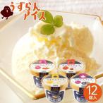 お中元 ギフト アイス 送料無料 北海道 うずらんアイス 4種詰め合わせセット / プリン たまご デザート お菓子 ギフト セット 詰め合わせ