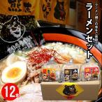 麺 生ラーメン 送料無料 すすきのラーメン横丁の味 熊吉ラーメン12食セット(しお・味噌・しょうゆ×各4食) / まとめ買い 麺 札幌ラーメン