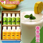 出荷開始 送料無料 BOCCA/牧家飲むヨーグルト&ラッシーセット(春季限定) / 北海道 バナナジュース スイーツ 牧歌