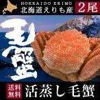 お中元 御中元 毛ガニ カニ セット 北海道産 えりも活蒸し毛蟹2尾(1尾:約400〜430g)かにセット カニ 詰め合わせ ボイル 姿