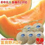 ふらのメロン 富良野 北海道 ギフト フルーツ 果物 産地直送