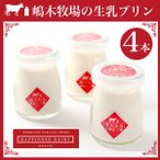 お歳暮 スイーツ ギフト 北海道 嶋木牧場の生乳プリン 4個セット / 北海道 牛乳プリン セット 詰め合わせ