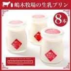 お歳暮 スイーツ ギフト 北海道 嶋木牧場の生乳プリン 8個セット / 北海道 牛乳プリン セット 詰め合わせ