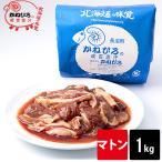 北海道 お取り寄せ 肉 かねひろジンギスカン マトン 1kg / 味付きジンギスカン ラム肉 羊肉 北海道産 じんぎすかん 羊肉 ラム マトン