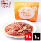北海道 お取り寄せ 肉 かねひろジンギスカン ラム肉 1kg / 味付きジンギスカン ラム肉 羊肉 北海道産 じんぎすかん 羊肉 ラム マトン