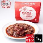 父の日 ギフト 北海道 お取り寄せ 肉 かねひろジンギスカン ロースマトン 1kg / 味付きジンギスカン ラム肉 羊肉 北海道産 じんぎすかん 羊肉 ラム マトン