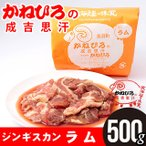 北海道 お取り寄せ 肉 かねひろジンギスカン ラム肉 500g / 味付きジンギスカン ラム肉 羊肉 北海道産 じんぎすかん 羊肉 ラム マトン