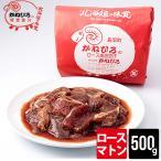 北海道 お取り寄せ 肉 かねひろジンギスカン ロースマトン 500g / 味付きジンギスカン 羊肉 北海道産 じんぎすかん 羊肉 ラム マトン