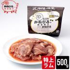 北海道 お取り寄せ 肉 かねひろジンギスカン 特上ラム肉 500g / 味付きジンギスカン ラム肉 羊肉 北海道産 じんぎすかん 羊肉 ラム マトン