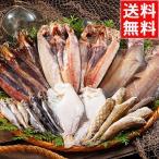 母の日 海鮮 ギフト 送料無料 北海道産 干物セット / 北海道 干物 詰め合わせ 干物セット 内祝い 御祝い 盛り合わせ