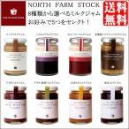 母の日 ギフト 総菜 北海道 ノースファームストック NORTHFARMSTOCK ミルクジャム 5本セット / ギフト セット お取り寄せ ご当地 ソース