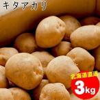 新じゃがいも 送料無料 北海道産 キタアカリ(LMサイズ)1箱3キロ入り / 3kg 3キロ お取り寄せ 北海道