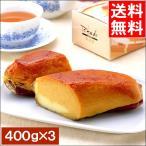 桃花堂の特製スイートポテト(400g×3)【送料無料 洋菓子 スイーツ 内祝い お返し 香典返し】