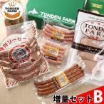 ハム ギフト 送料無料 北海道 トンデンファーム大満足 増量セットB(TF-SPB) / ハムセット ベーコン 生ハム ソーセージ セット 詰め合わせ 肉