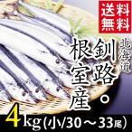 2020年ご予約承り中 9月出荷開始 さんま 北海道産 サンマ 2キロ(小:30尾〜33尾入り) / 秋刀魚 水産 直送 道産 まとめ買い 2kg 2キロ 2kg