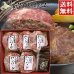 お歳暮 御歳暮 惣菜 ギフト 北海道 肉の山本 北海道産 牛霜降りハンバーグ / ジンギスカン 詰め合わせ 内祝い 御祝い 羊肉