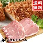 お中元 ギフト ハム 肉の山本 北海道産 かみふらの地養豚 ロースとんかつ・ソテー / 肉セット 詰め合わせ 内祝い 御祝い