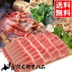 ハム ギフト 肉の山本 北海道産 かみふらの地養豚 ロースすきやき / 肉セット 詰め合わせ 内祝い 御祝い