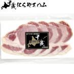 敬老の日 ハム 北海道 肉の山本 ロースハムスライス(100g) / にくやまハム 千歳ラム 自宅用 単品 焼肉 まとめ買い お取り寄せ