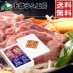 ギフト 贈り物 肉 ラム肉 北海道 千歳ラム工房 生ラムタレ付き(400g) / ジンギスカン 詰め合わせ 内祝い 御祝い 羊肉