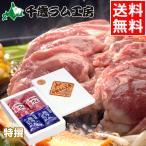 父の日 ハム ラム肉 ギフト 北海道 千歳ラム工房 生ラムタレ付き 特選(400g) / ジンギスカン 詰め合わせ 内祝い 御祝い 羊肉