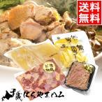 母の日 惣菜 ギフト 送料無料 肉の山本 新得地鶏 鍋セット / 北海道産 新得 鶏 とり 鶏鍋 セット 詰め合わせ 肉セット まとめ買い 内祝い お祝い
