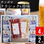 ビール 送料無料 サッポロクラシック(4缶)&選べる珍味(2袋) / サッポロビール セット